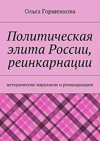 Ольга Горшенкова -Политическая элита России, реинкарнации. Исторические параллели иреинкарнации