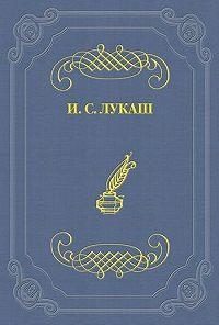Иван Лукаш -Похождение действ петербургских