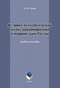 А. Н. Сухов -Историко-психологический анализ реформирования и модернизации России. Учебное пособие