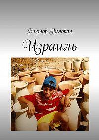 Виктор Пилован -Израиль