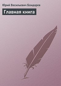 Юрий Васильевич Бондарев -Главная книга