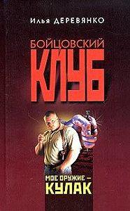 Илья Деревянко -Кровавое шоу