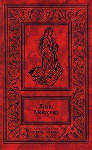 Януш Мейсснер -Красные кресты