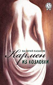 Валерий Казаков -Кармен из Козловки