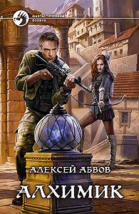 Алексей Абвов -Алхимик