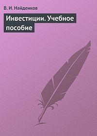 В. И. Найденков - Инвестиции. Учебное пособие