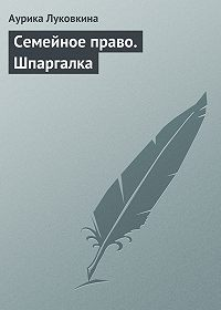 Аурика Луковкина -Семейное право. Шпаргалка