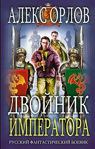 Алекс Орлов - Двойник императора