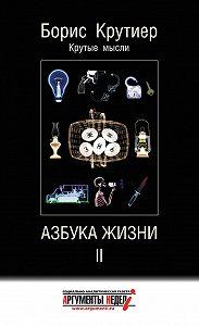 Борис Крутиер - Азбука жизни II