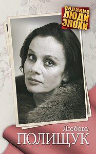 Анна Ярошевская -Любовь Полищук