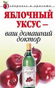 Кристина Ляхова -Яблочный уксус – ваш домашний доктор