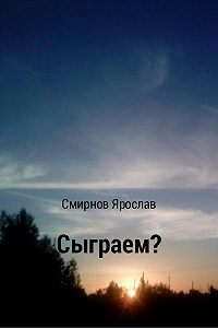 Ярослав Смирнов -Сыграем?
