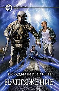 Владимир Ильин -Напряжение