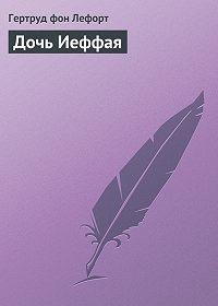 Гертруд Лефорт -Дочь Иеффая