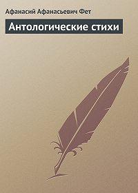 Афанасий Фет -Антологические стихи