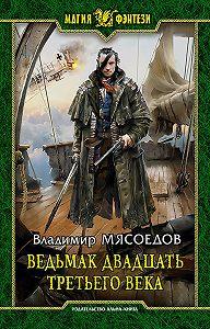Владимир Мясоедов -Ведьмак двадцать третьего века
