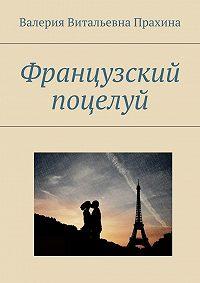 Валерия Прахина -Французский поцелуй