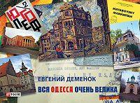 Евгений Деменок -Вся Одесса очень велика