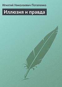 Игнатий Потапенко -Иллюзия и правда