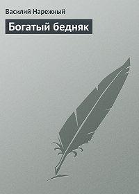 Василий Нарежный -Богатый бедняк