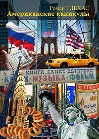 Роман ТЛЕХАС -Американские каникулы