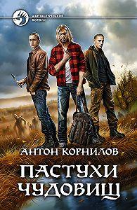 Антон Корнилов -Пастухи чудовищ