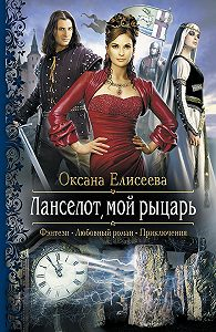 Оксана Елисеева - Ланселот, мой рыцарь