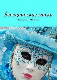 В. Жиглов -Венецианские маски