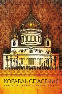 Ольга Надпорожская - Корабль спасения. Книга о православном храме
