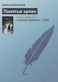 Алексей Бессонов -Памятью крови