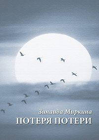 Зинаида Миркина -Потеря потери