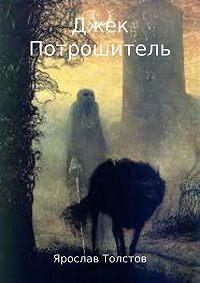Ярослав Толстов -Джек Потрошитель