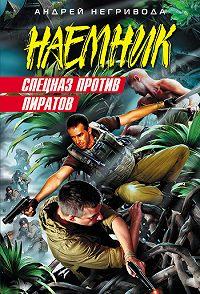 Андрей Негривода - Спецназ против пиратов