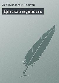 Лев Толстой - Детская мудрость