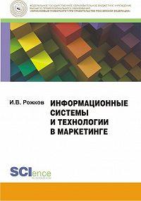 Илья Рожков -Информационные системы и технологии в маркетинге. Монография