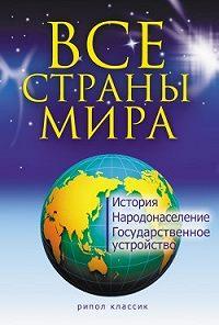 Татьяна Варламова -Все страны мира