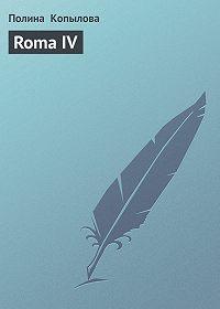 Полина Копылова -Roma IV