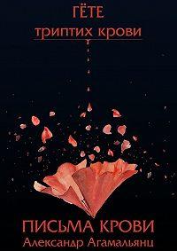 Александр Агамальянц -Письма крови