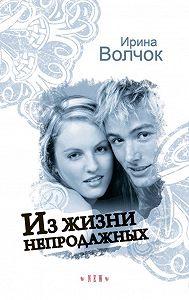 Ирина Волчок -Из жизни непродажных