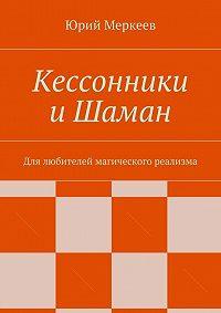 Юрий Меркеев -Кессонники и Шаман. Для любителей магического реализма