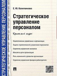 Елена Колетвинова -Стратегическое управление персоналом. Краткий курс