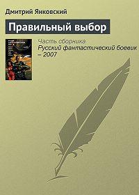 Дмитрий Янковский -Правильный выбор
