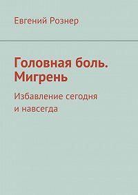 Евгений Рознер -Головная боль. Мигрень