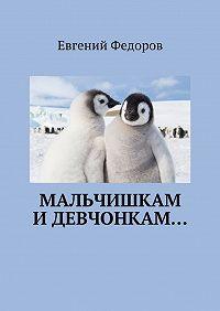 Евгений Федоров - Мальчишкам идевчонкам…