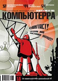 Компьютерра -Журнал «Компьютерра» №31 от 30 августа 2005 года