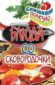 Ангелина Сосновская -Блюда со сковородочки