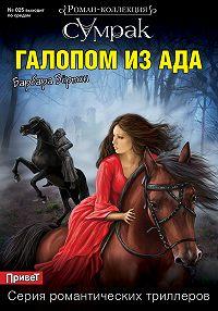 Барбара Бёртон -Галопом из ада