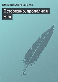 Ю. Ю. Елисеев -Осторожно, прополис и мед