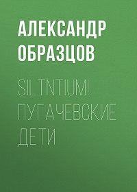 Александр Образцов -Siltntium! Пугачевские дети (сборник)