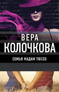 Вера Александровна Колочкова -Семья мадам Тюссо
